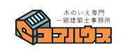 福山市の注文住宅の新築・リノベーション・リフォームの工務店・住宅会社 有限会社コアハウス