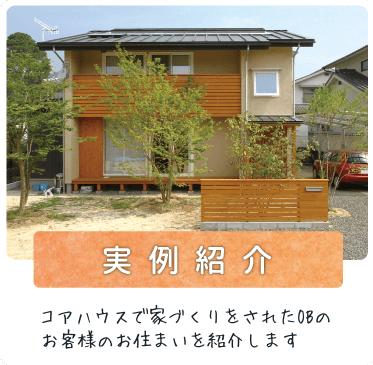 福山市近郊の注文住宅・リフォームされたお客様のお住まい施工例を紹介