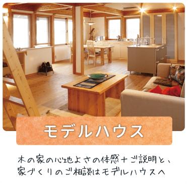 福山市新市町の木の家モデルハウス|木の家の心地よさを体感+ご相談はモデルハウスまで