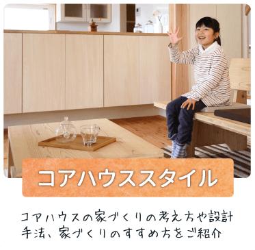 福山市の工務店コアハウスの家づくりの考え方や設計手法、家づくりの進め方